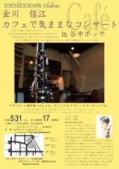 谷根千・古民家「カフェで気ままなコンサート」