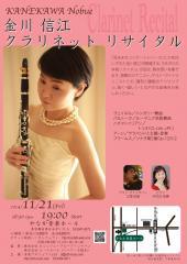 熱き想い、強く・優しく・しなやかな音楽。『金川信江 クラリネット リサイタル』ピアノ、ヴァイオリンと共に。