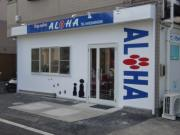 Dog salon ALOHA お出かけタウン情報