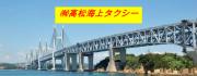 有限会社 高松海上タクシー お出かけタウン情報