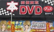 東京BOOKS 横手店 お出かけタウン情報