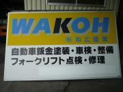 WAKOHオートサービス お出かけタウン情報