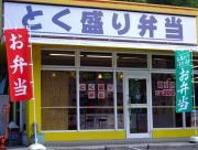 とく盛り弁当(Lunch Tokumori) お出かけタウン情報