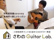 さわの Guitar Lab. お出かけタウン情報