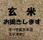 玄米つき高木米店・王子本町2 お出かけタウン情報