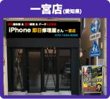 iPhone即日修理屋さん一宮店 お出かけタウン情報