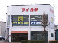 アイ住研/株式会社アイ住研の写真・画像1