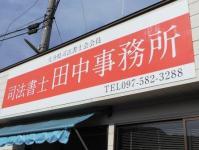 司法書士 田中事務所の写真・画像1