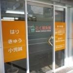 静岡 とく鍼灸院の写真・画像3
