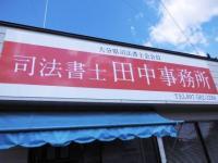 司法書士 田中事務所の写真・画像2