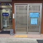 舞鶴市 にしかわ鍼灸整骨院の写真・画像2