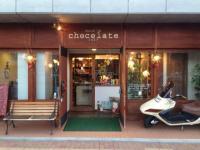 SALONDE chocolate (サロン・ド・ショコラ)の写真・画像1