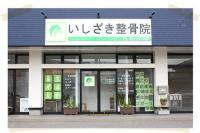新潟市のいしざき整骨院の写真・画像2