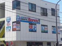 個別指導学院 Hero's (ヒーローズ) 長野 【 長野高田校 】の写真・画像1