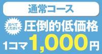 個別指導学院 Hero's (ヒーローズ) 長野 【 長野高田校 】の写真・画像7