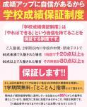 個別指導学院 Hero's (ヒーローズ) 長野 【 長野高田校 】の写真・画像8
