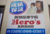 個別指導学院 Hero's (ヒーローズ) 長野 【 長野高田校 】の写真・画像9
