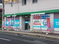 個別指導学院 Hero's (ヒーローズ) 長野 【 長野三輪校 】の写真・画像1