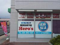 個別指導学院 Hero's (ヒーローズ) 長野 【 長野三輪校 】の写真・画像9