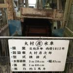 大村彦水車の写真・画像2