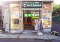 武蔵小杉の腰痛治療 整体バイタルあきやまの写真・画像2