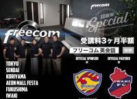 Freecom英会話教室 仙台校の写真・画像1