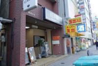 大阪市北区の鍼灸なら大阪天満 かわかみ吉祥堂の写真・画像2
