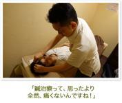 大阪市北区の鍼灸なら大阪天満 かわかみ吉祥堂の写真・画像4
