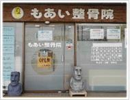 小金井市 もあい鍼灸整骨院の写真・画像2