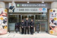 三郷市 三郷駅前はりきゅう整骨院の写真・画像2