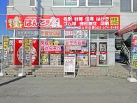 はんこ屋さん21山形店の写真・画像1
