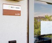 港南台の横浜アーク整体院の写真・画像3