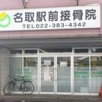 名取駅前接骨院の写真・画像1