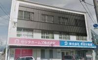 株式会社 芹田不動産の写真・画像5