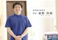 星野BodyCare鍼灸整骨院の写真・画像4