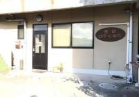 尾道市 渡部鍼灸治療院の写真・画像2