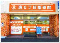 蓮田駅の整体 蓮田東6丁目整骨院の写真・画像2