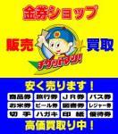 チケットマン イオン札幌麻生店の写真・画像2