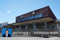 宮坂税務会計事務所 【 長野県諏訪市の税理士事務所 】の写真・画像1