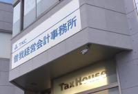 岡崎会社設立支援センター 【 愛知県岡崎市の税理士事務所 】の写真・画像3