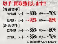 チケットマン イオン札幌麻生店の写真・画像1