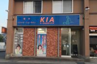 長野市の整体 KIAトータルボディケアの写真・画像10