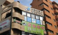 税理士法人 VERTEX (ベルテックス) 【 八王子市 】の写真・画像2