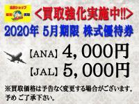 チケットマン 札幌駅西口店の写真・画像2