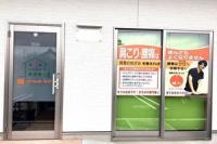 太田ここから整体院の写真・画像2