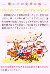 東海補聴器センター沼津店 - 口コミ - お出かけタウン情報